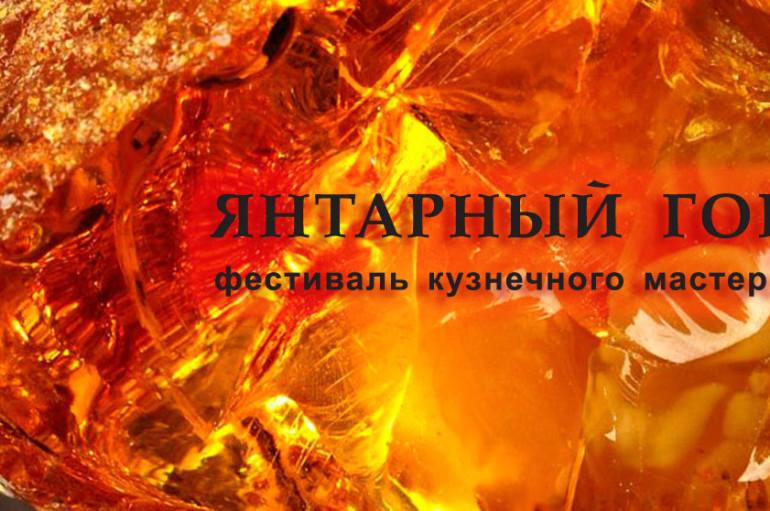 Положение о проведении II Международного фестиваля кузнечного мастерства «Янтарный горн»