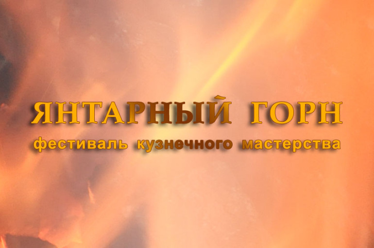 Приглашаем на «Янтарный горн»