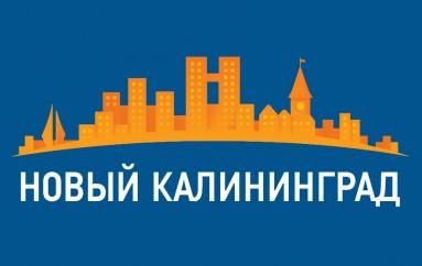 «Новый Калининград.Ru» — ведущий интернет-портал Калининграда