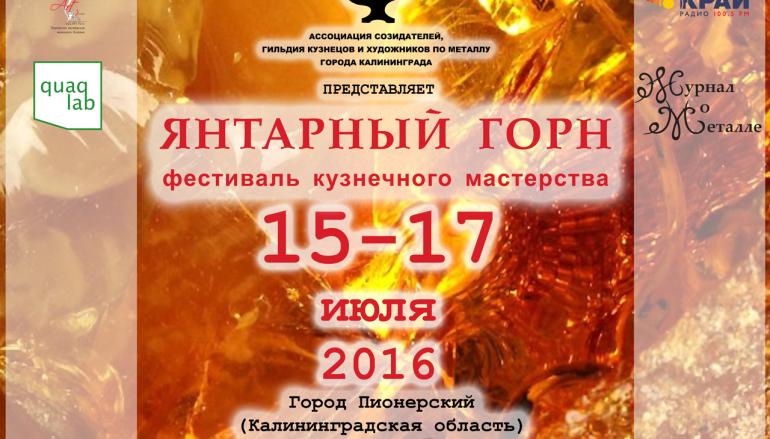 Янтарный горн 2016