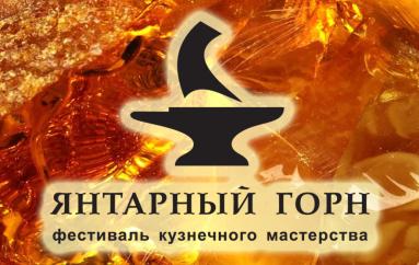 «Янтарный горн 2016» приглашает