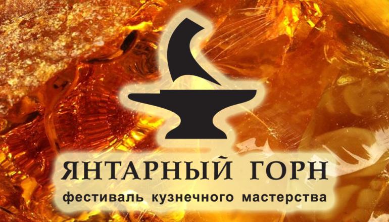 Команда «Янтарный горн 2016»