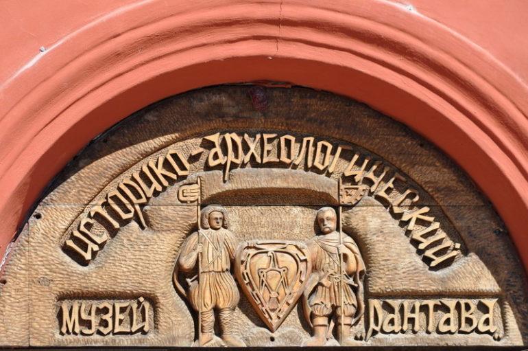 Наш партнер — Историко-археологический музей «Рантава»
